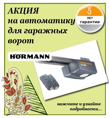 привод Prolift Херманн