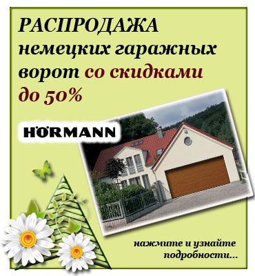 распродажа гаражных ворот Херманн