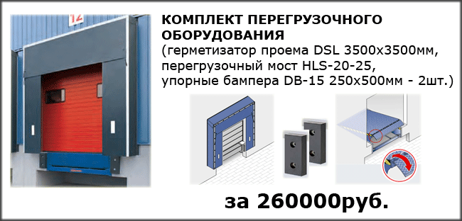 комплект перегрузочного оборудования Херманн