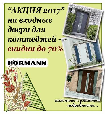 входные двери Херманн для коттеджей
