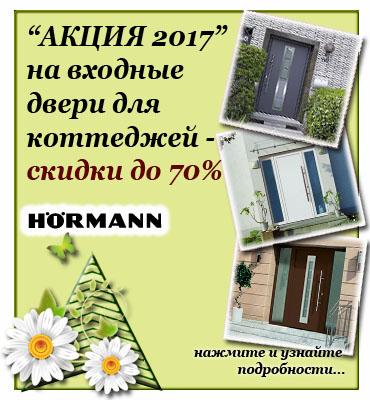 акция 2017 на входные двери Херманн