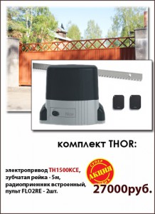 thor new spec 03_03_2016 copy