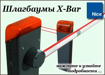 Шлагбаум X-BAR
