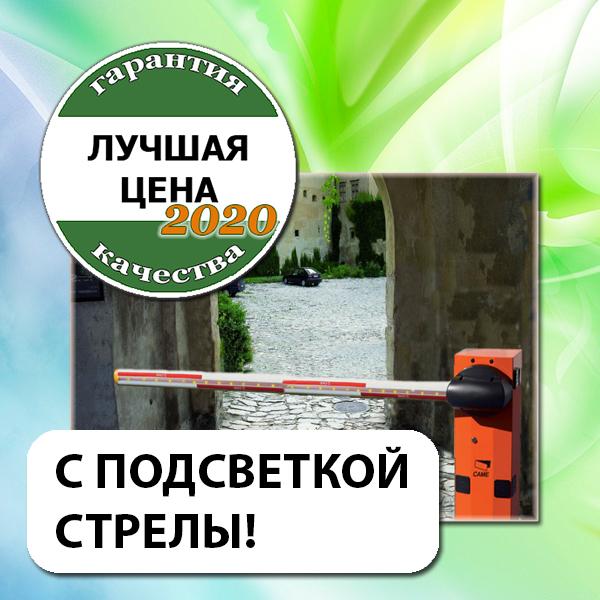 шлагбаум GARG3750