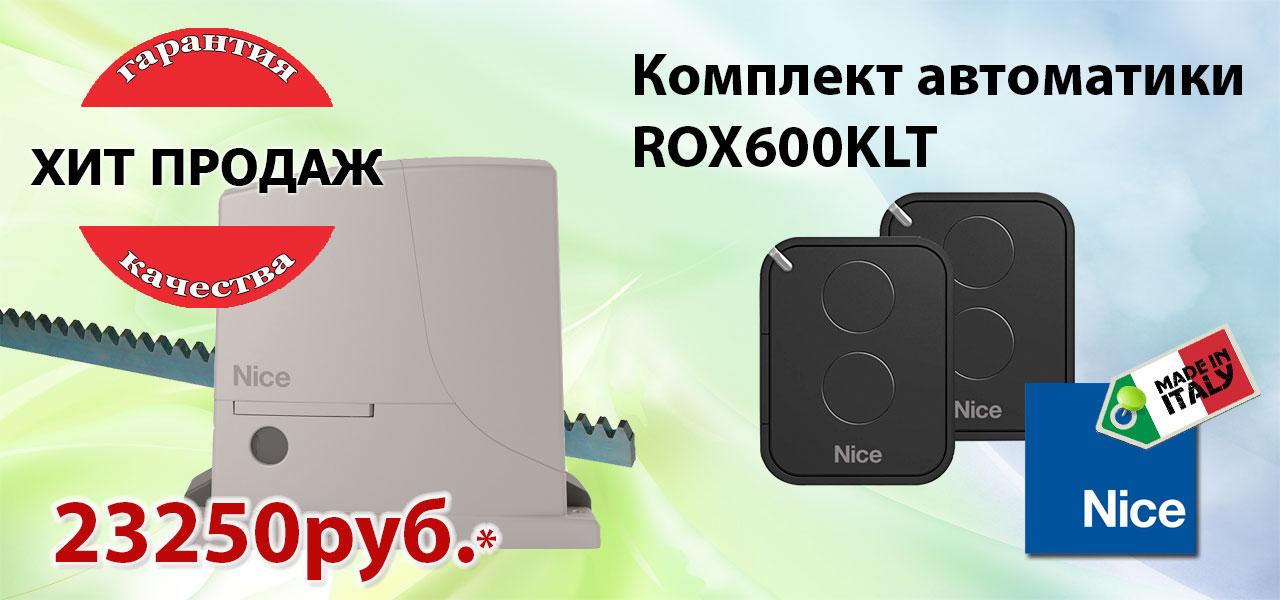 привод ROX600