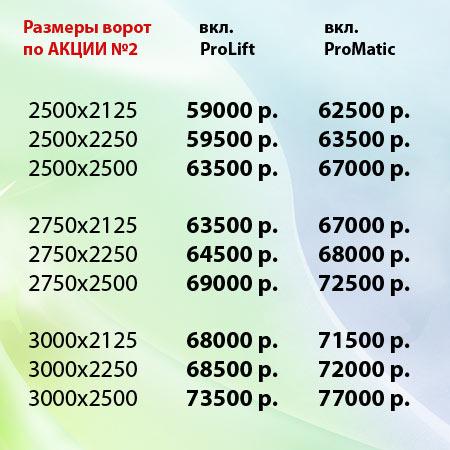 akciya-garagnye-vorota-08_2019-price-Planar