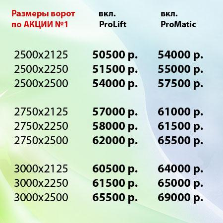 akciya-garagnye-vorota-08_2019-price
