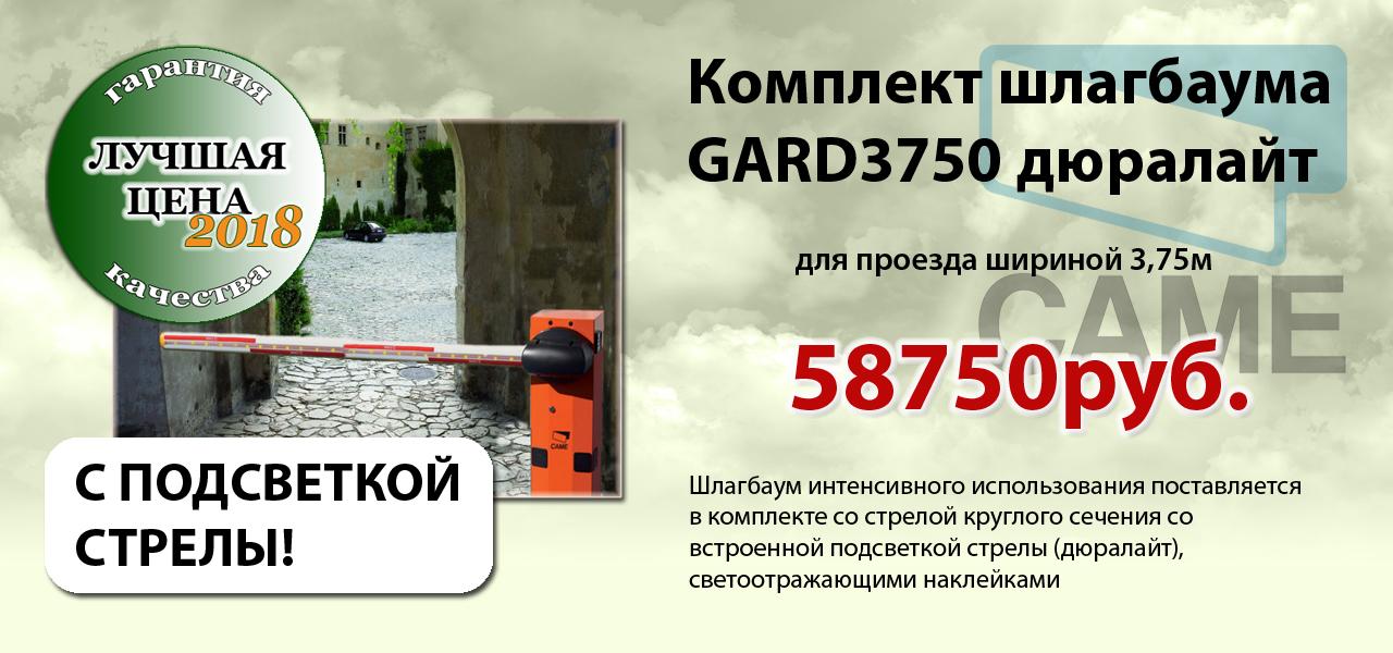 шлагбаум G3750 дюралайт акция