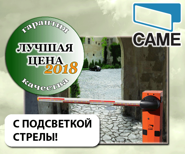 шлагбаум GARD3750 CAME дюралайт