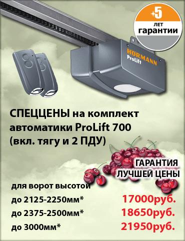 привод Prolift херманн цена