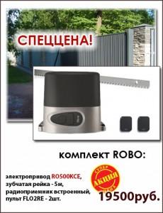 robo new spec 03_03_2016 copy