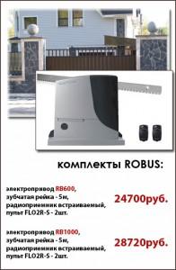 robus new spec 03_03_2016 copy