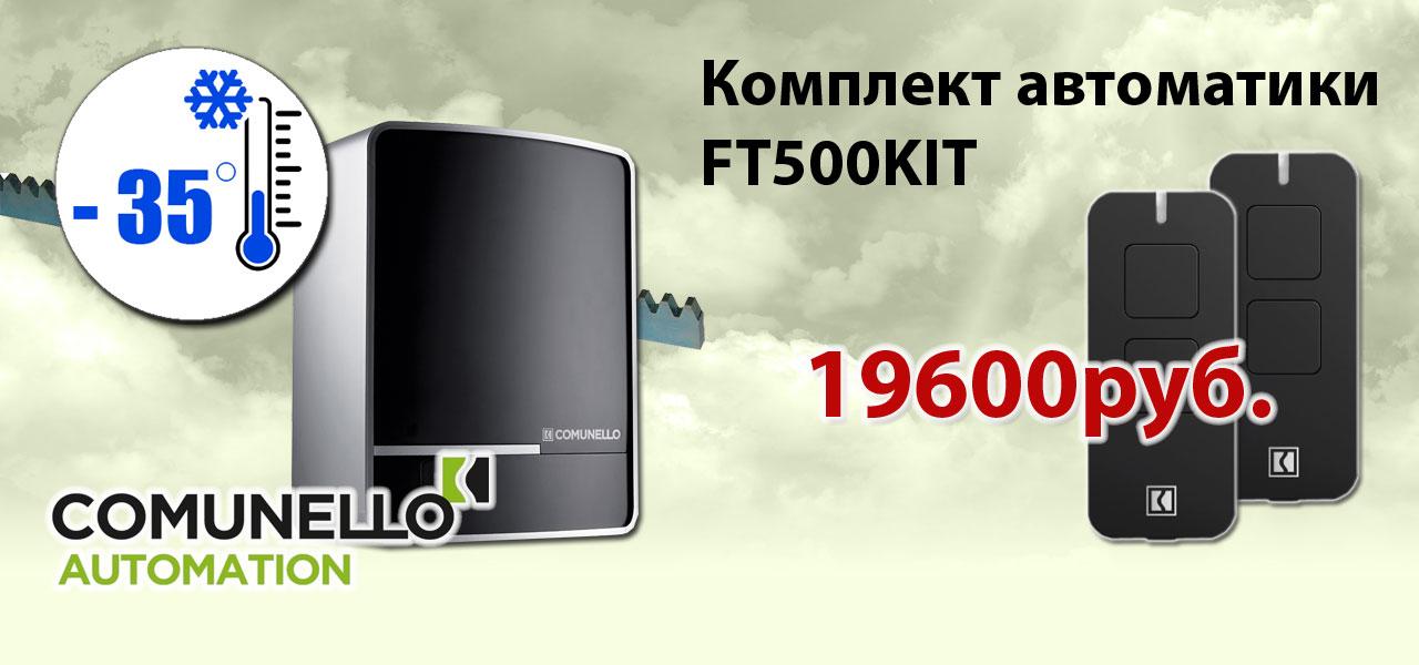 akciya-privod-dlya-otkatnyh-vorot-19600