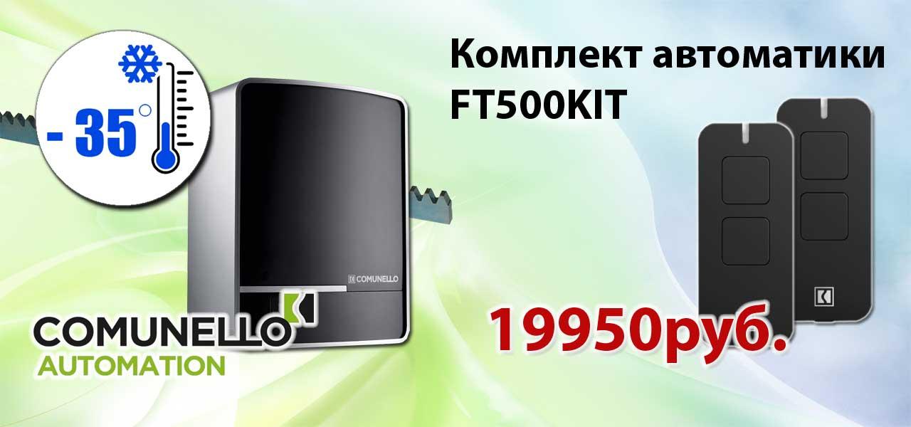 akciya-privod-dlya-otkatnyh-vorot-19950