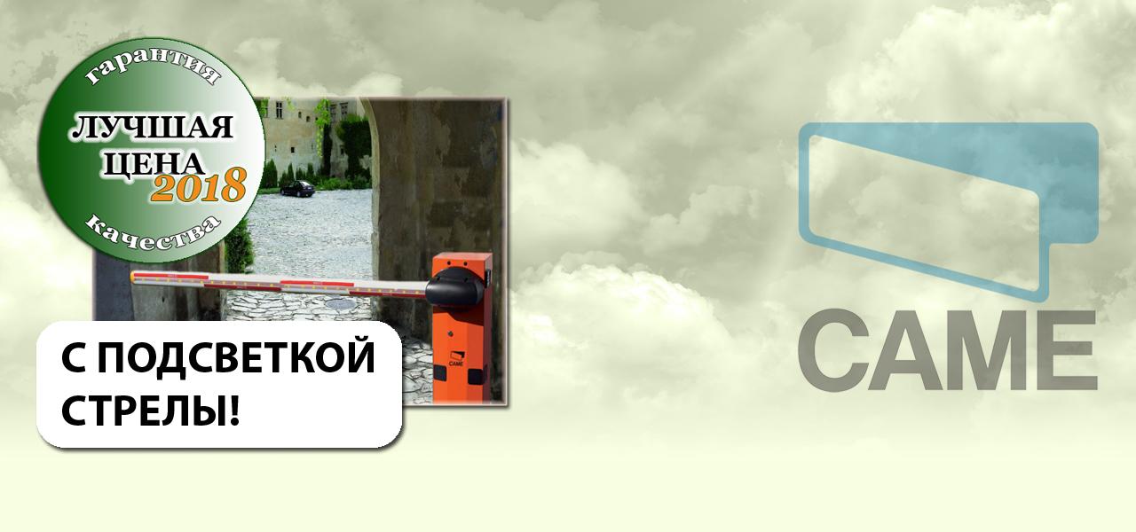 акция на шлагбаум GARD3750 дюралайт CAME