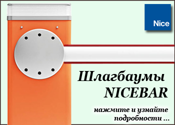 Шлагбаумы NICEBAR «NICE»