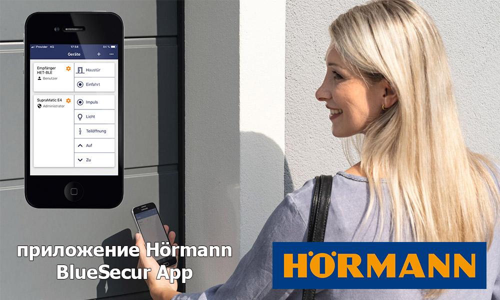 система BlueSecur Hormann