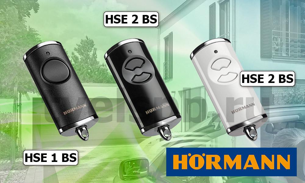 пульты Херман HSE 1 BS HSE 2 BS