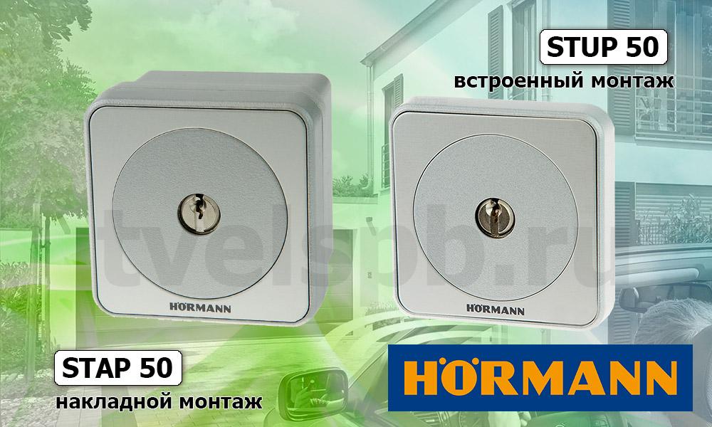 выключатель с ключом Херманн STUP50 STAP50