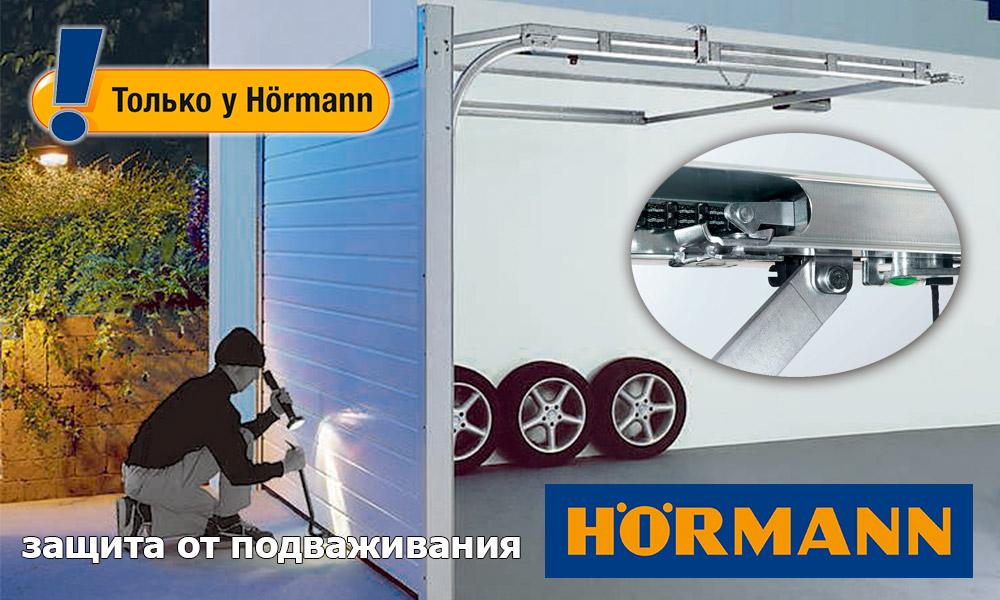 защита от подваживания гаражных ворот Hormann