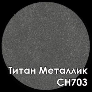 Титан Металлик CH703 гладкий ворота двери