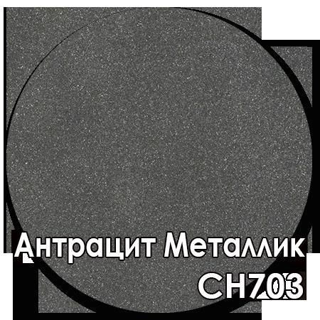 Антрацит Металлик CH703