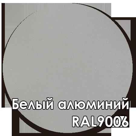 белый алюминий RAL9006