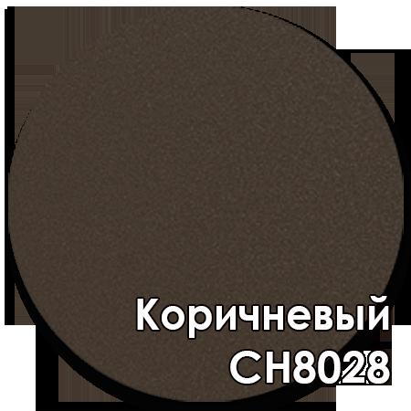 коричневый matt deluxe CH8028