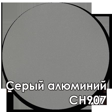 серый алюминий CH907
