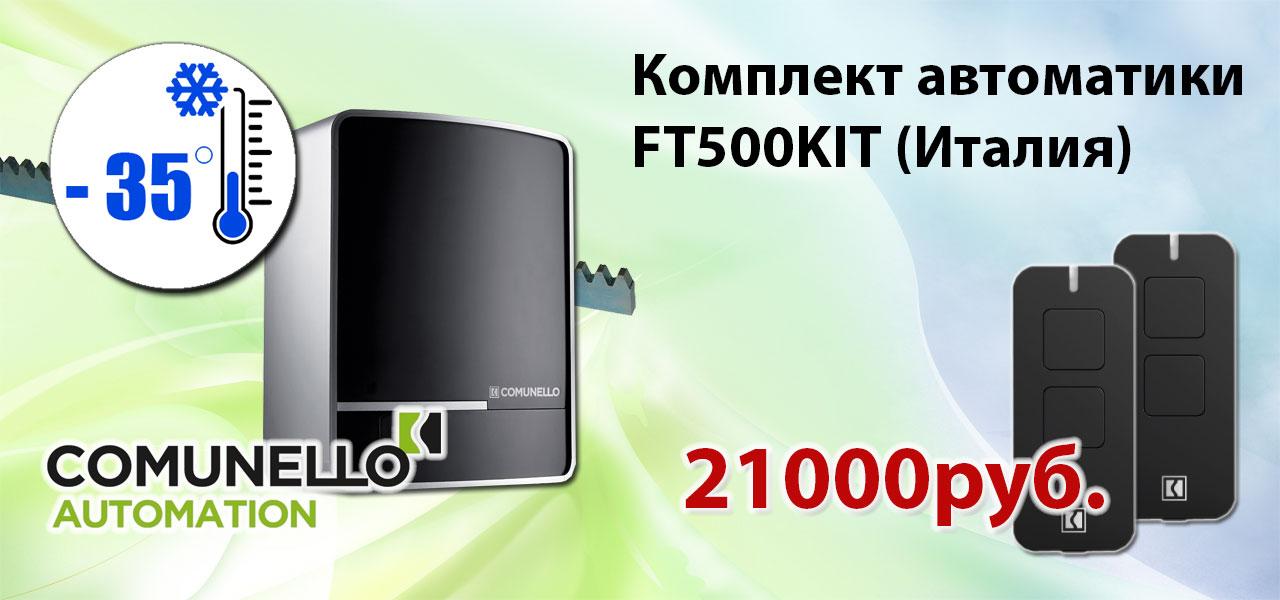 привод FT500KIT Comunello цена по акции